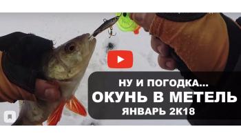 Ловля окуня зимой. С балансиром в глухозимье. Зимняя рыбалка в метель. Январь 2018 г.
