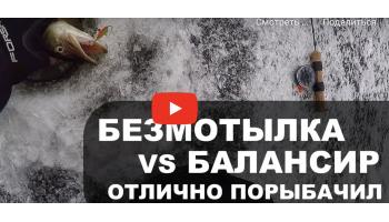 БЕЗМОТЫЛКА VS БАЛАНСИР. Отлично Порыбачил. Зимняя Рыбалка 2019-2020. БУР С ШУРУПОВЁРТОМ.