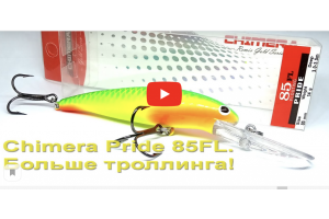 Chimera Pride 85FL. Больше троллинга!