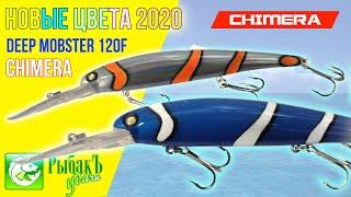 Новые цвета Chimera Deep Mobster 120F сезон 2020